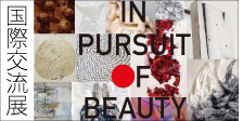 in pursuit of beauty 美の探求