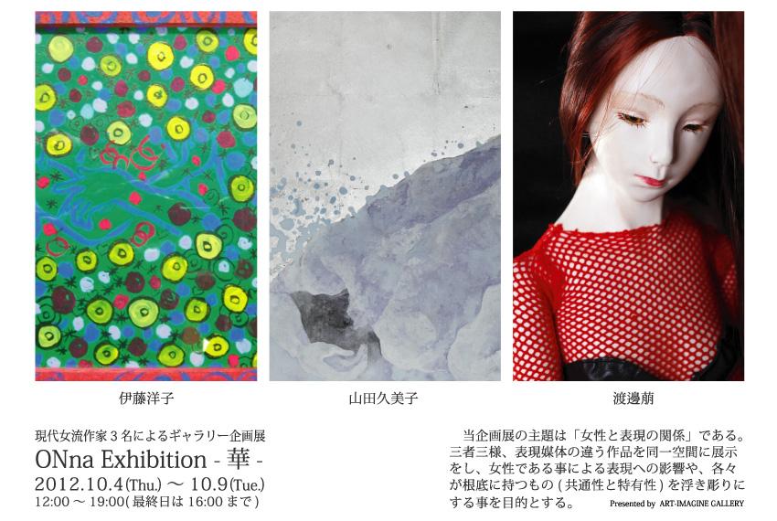 ONna Exhibition -華-