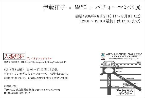 伊藤洋子 × MAYO × パフォーマンス展